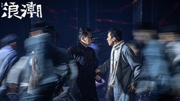 《浪潮》启幕,上海话剧艺术中心四部原创作品庆祝党的生日