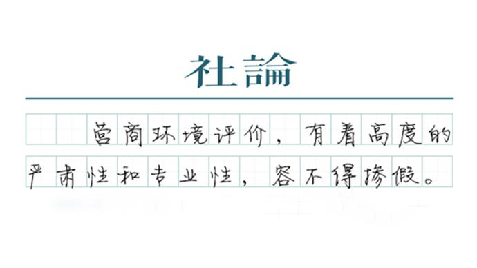 """【社論】斬斷營商環境排名""""打榜""""利益鏈"""