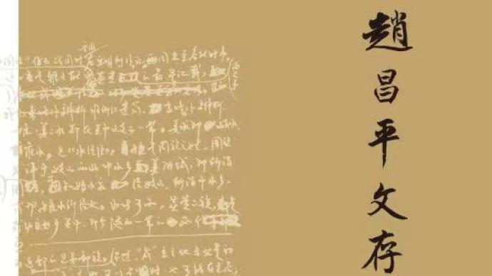 未完成的唐诗史——《赵昌平文存》序