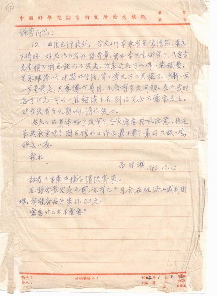 吕叔湘先生致郑张尚芳先生信