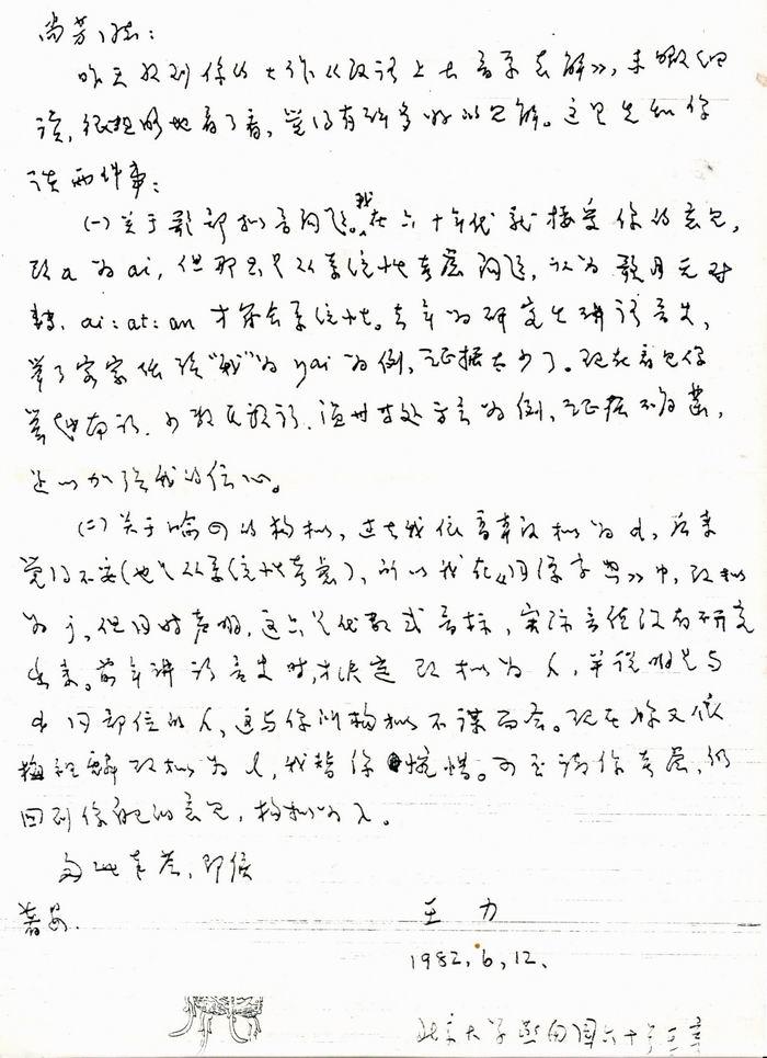 王力先生致郑张尚芳先生信