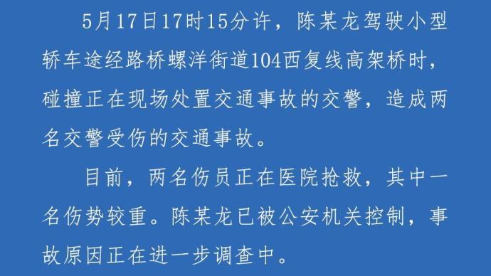 台州一特斯拉撞上两名交警其中一人不幸殉职,警方称已开展车辆鉴定