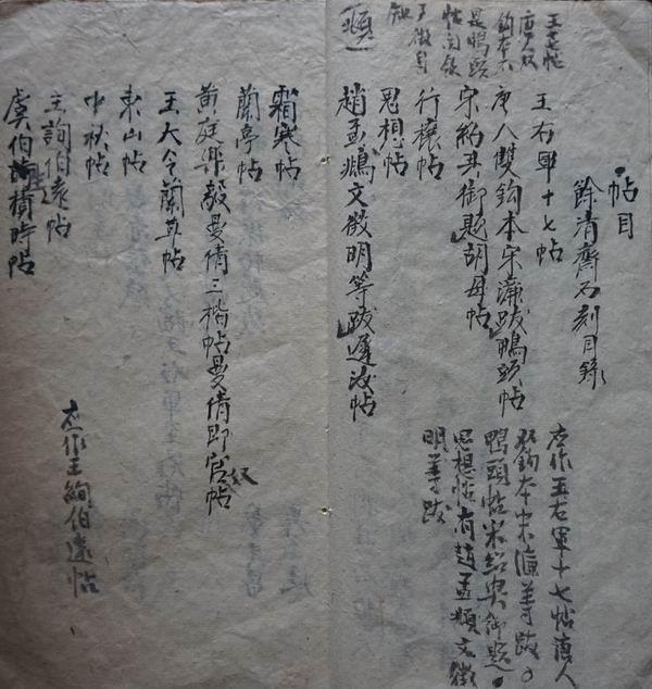 余清斋石刻目录,见吴吉祜《古衣小记》抄本,私人收藏
