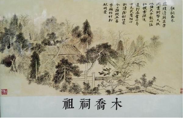 《丰溪八景图·祖祠乔木》