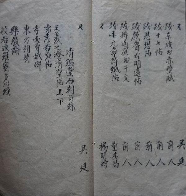 清鉴堂石刻目录,吴吉祜《古衣小记》抄本