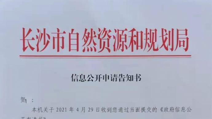 红头文件出现多处错误,长沙市资规局6人被问责