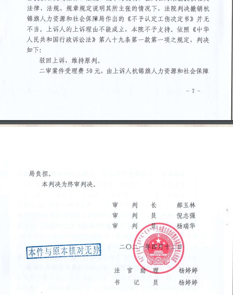 内蒙古自治区鄂尔多斯市中级人民法院行政判决书。受访者供图