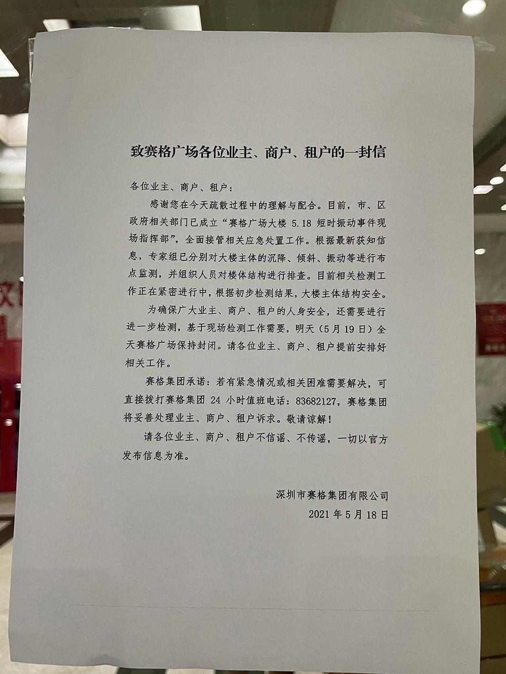 深圳市赛格集团有限公司告示。本文图片均为澎湃新闻记者 吴怡 图