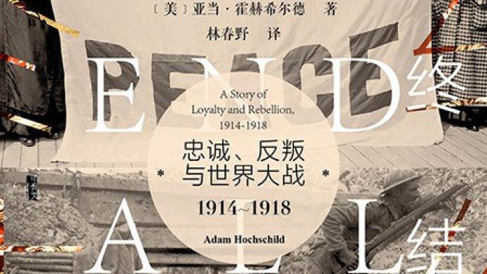 李公明︱一周书记:一战的意义、冲突与……思想史遗产