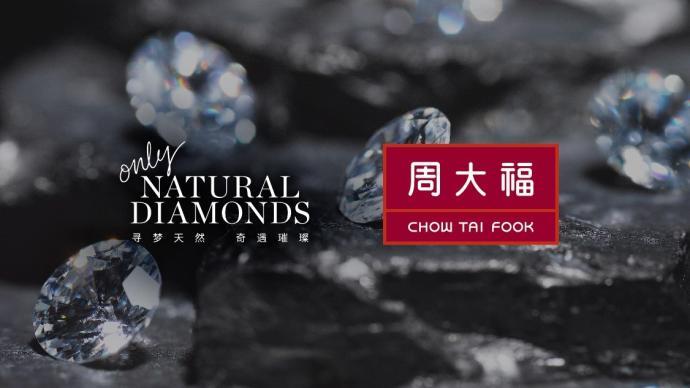 """天然钻石协会与周大福珠宝共同推广""""天然钻石梦"""""""