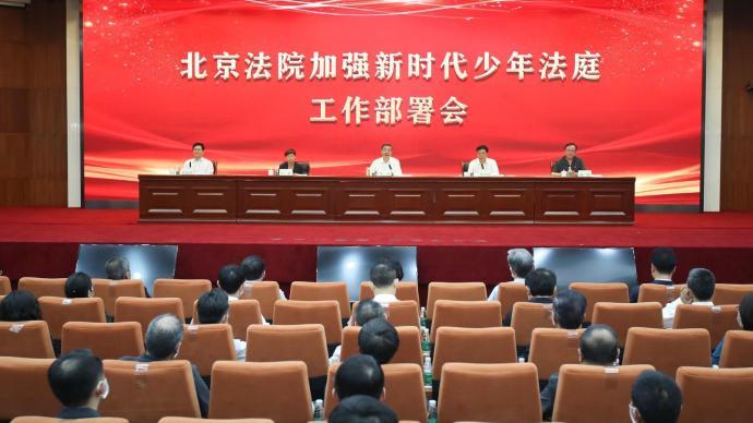 北京高院:将不满22周岁的在校生犯罪案件纳入少年法庭审理