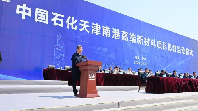 中国石化天津南港高端新材料项目集群启动,总投资603亿元