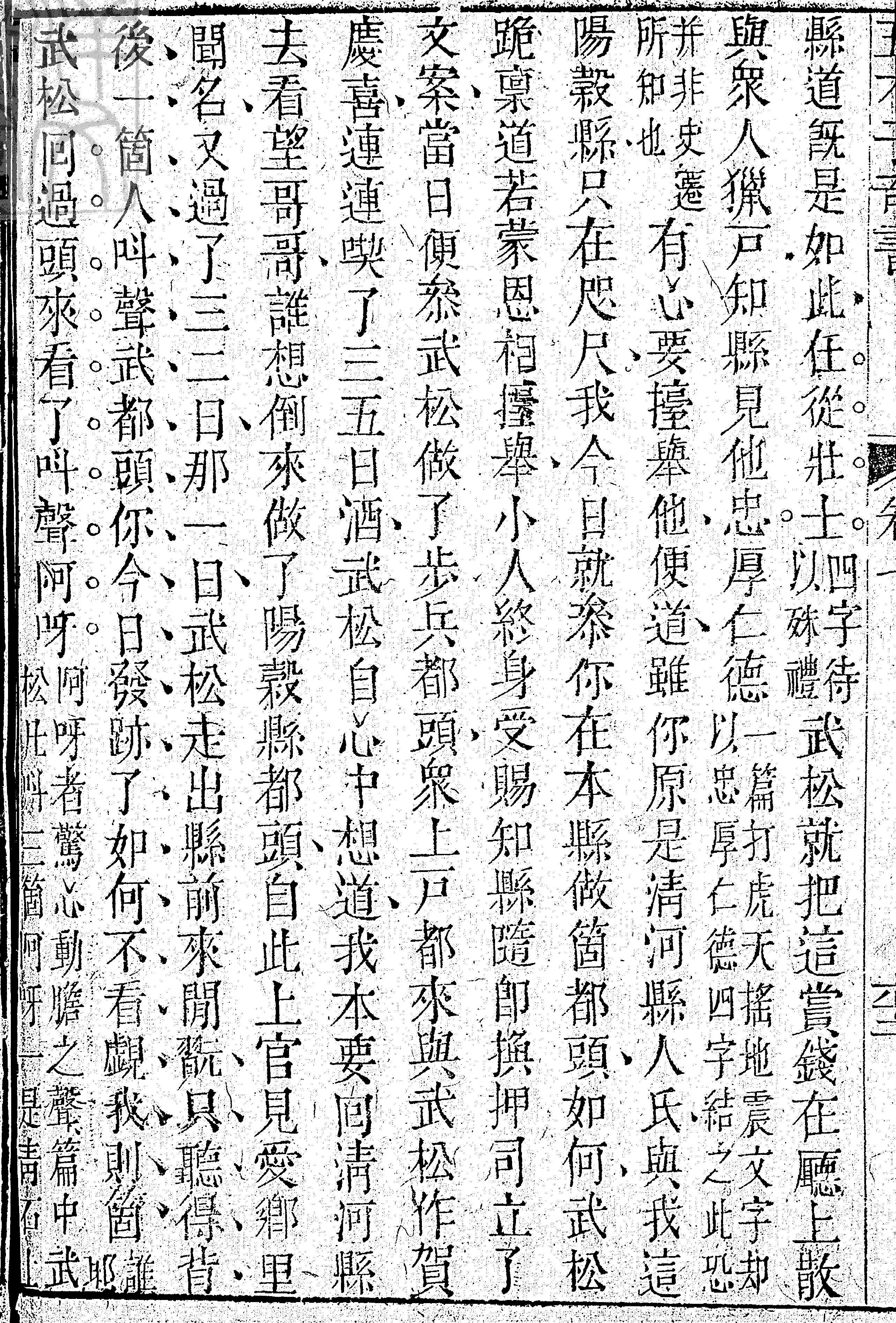 """图二 《评论出像水浒传》中的""""陽穀縣""""写法"""
