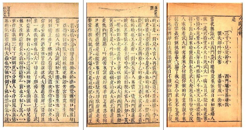 """图三 郁郁堂120回本《水浒传》中的""""三寸丁谷树皮""""与""""三寸丁""""书影"""