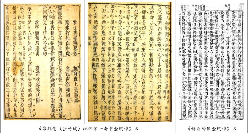 """图五 《金瓶梅》张评本和绣像本中的""""三寸丁谷树皮""""与""""三寸丁""""书影"""