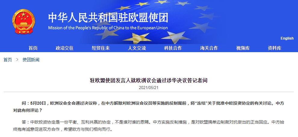中国驻欧盟使团网站截图