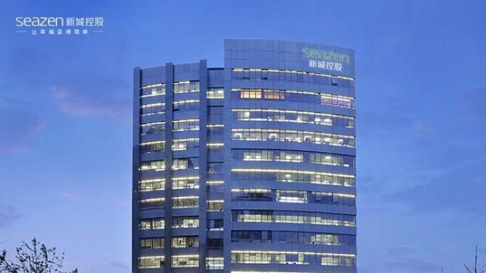 业绩表现持续稳健,新城控股前四月销售额同比增43.58%