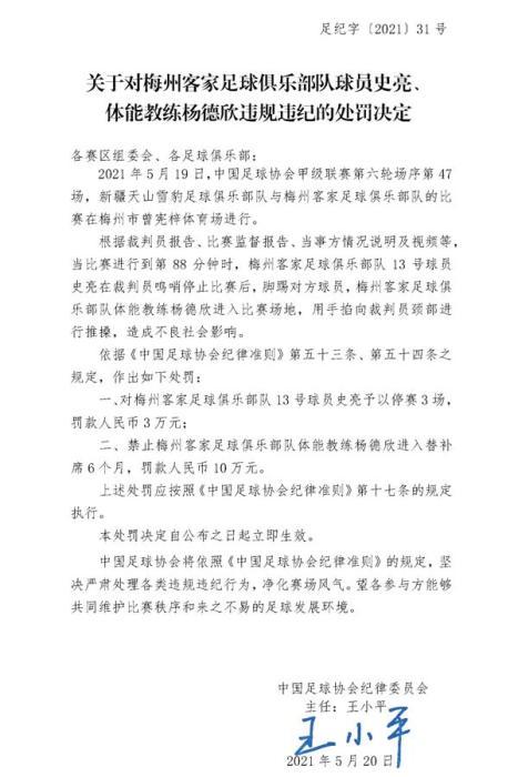 金鸿娱乐新闻:中国足协:梅州客家教练杨德欣锁喉裁判员,禁赛6个月罚10万