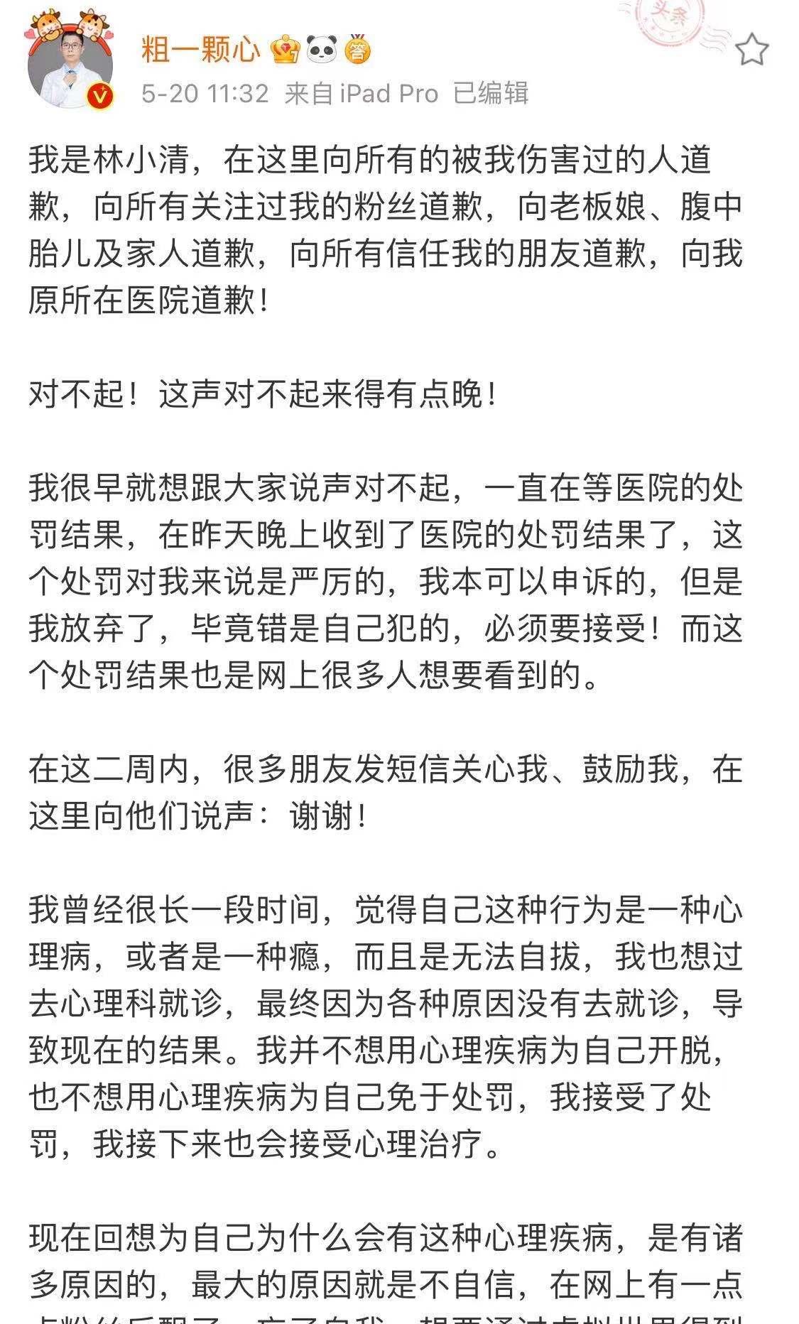 医疗大V私信性骚扰女网友,福建医科大学附一院:已正式解聘