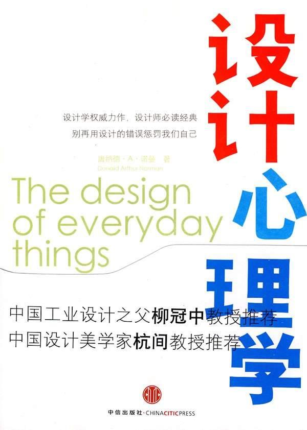 该书强调以使用者为中心的设计哲学,提醒消费者在挑选的物品,必须要方便好用,易于理解,希望设计师在注重设计美感的同时,不要忽略设计的一些必要因素,因为对于产品设计来说,安全好用永远是竞争的关键。