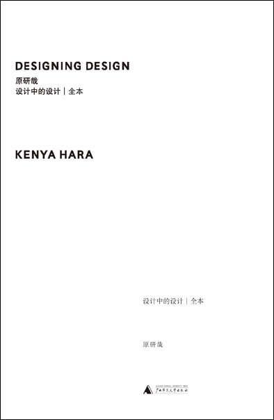 该书是对原研哉的设计理念以及作品的沿承、发展的归总。作为日本中生代设计师的中坚,原研哉的设计在某种程度上体现了现当代日本设计的精髓。