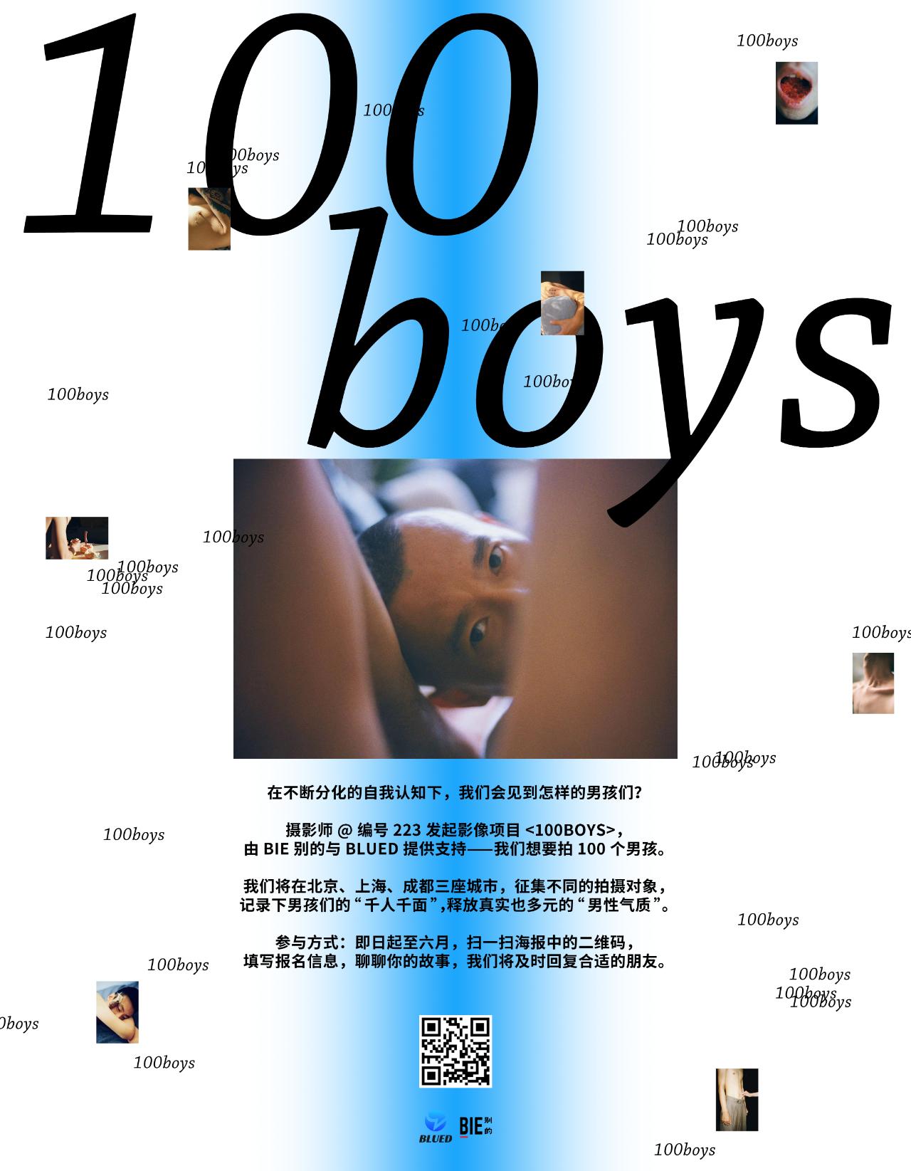"""由BIE别的和BLUED共同呈现并支持,以""""兼性气质""""为探索的出发点,摄影师 @编号223 发起影像项目——想要拍100个男孩。将在北京、上海、成都、广州等城市,征集不同的拍摄对象,记录下男孩们自由而不既定的「千人千面」。征集时间将持续到6月。 详情请关注BIE别的微信公众号"""