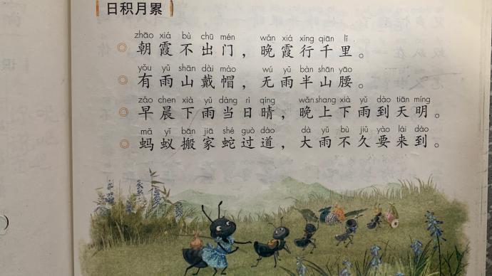 """家长质疑小学教材""""蚂蚁搬家要下雨""""不科学,出版社:将研判"""