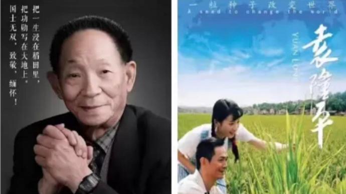 《快乐大本营》今晚停播,湖南卫视播出电影《袁隆平》