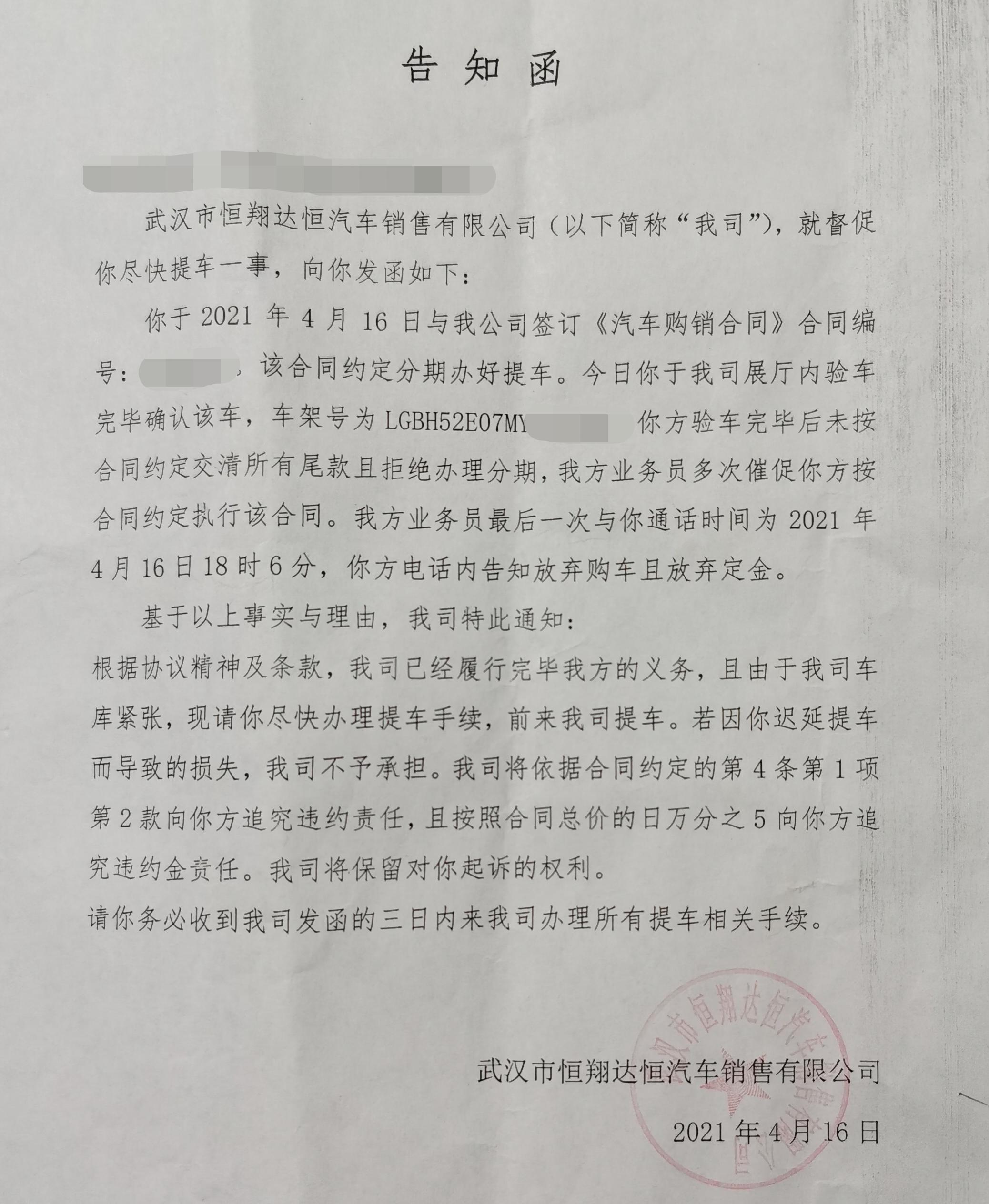 4S店发来《告知函》称将追究违约责任。