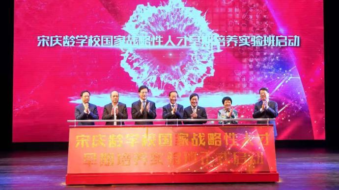 上海宋庆龄学校国家战略性人才早期培养实验班启动
