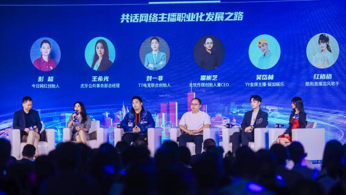 直播短视频行业峰会上海落幕:互动视频正走向超级形态