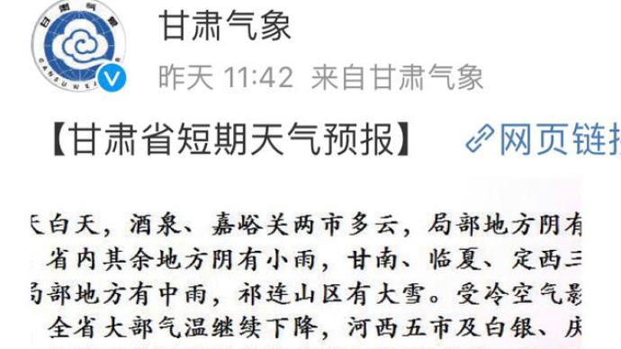 甘肃马拉松事故发生前1个小时省气象台曾预报降温及阵风