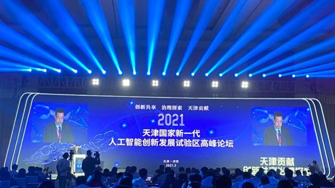 天津发布人工智能试验区十大典型应用场景