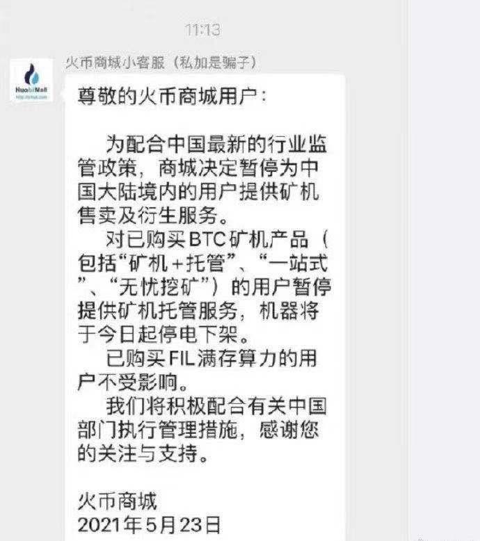 网上流传的火币暂停大陆矿机服务的截图