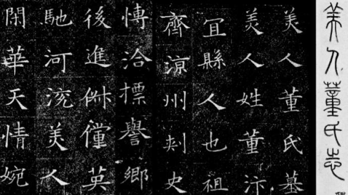 追怀生命:中国古代墓志铭的历史与演变