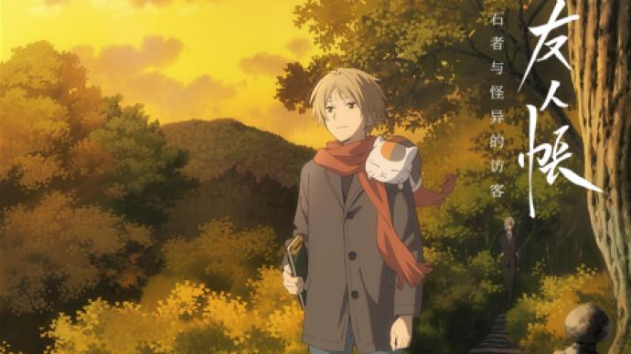 《夏目友人帐》最新剧场版将播:少年和猫咪老师又回来了