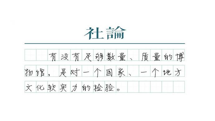"""【社論】""""博物館強國""""意味著什么"""