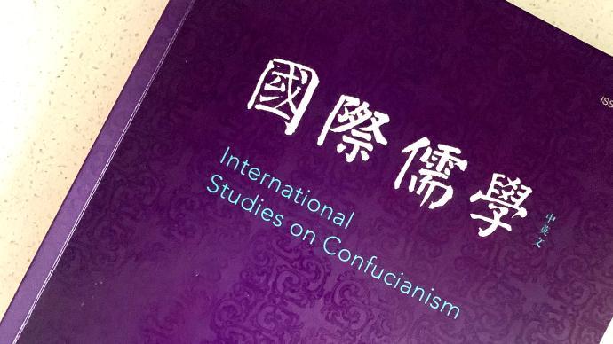 《国际儒学》创刊:推介名家名作,扶植学术新人