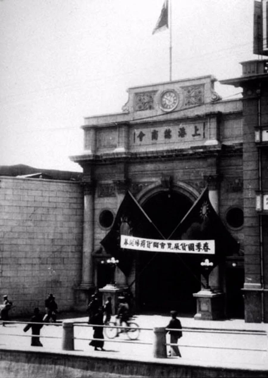 """20世纪20年代中期的北苏州路470号,上海总商会门楼。可见""""春季国货展览会国货商场开幕""""的横幅。图片来源:方志上海"""