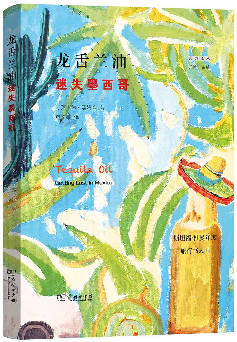 《龙舌兰油:迷失墨西哥》,[英]休·汤姆森著,范文豪译,商务印书馆2021年5月即出