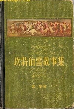 《坎特伯雷故事》,[英]乔叟著,方重译,上海文艺出版社1959年版