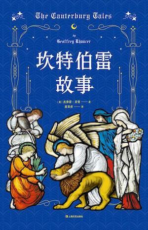 《坎特伯雷故事》,[英]乔叟著,黄杲炘译,上海文艺出版社2019年版