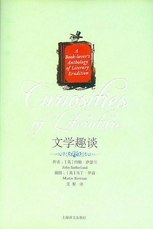 《文学趣谈》,[英]约翰·萨瑟兰著,艾黎译, 上海译文出版社2012年版
