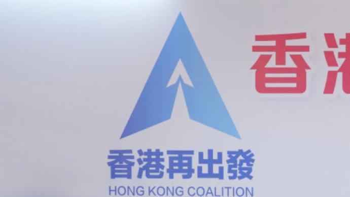 香港再出发大联盟成立一周年:力促香港融入国家发展大局