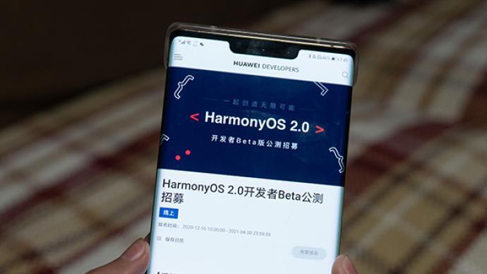 华为6月2日将正式发布鸿蒙手机操作系统