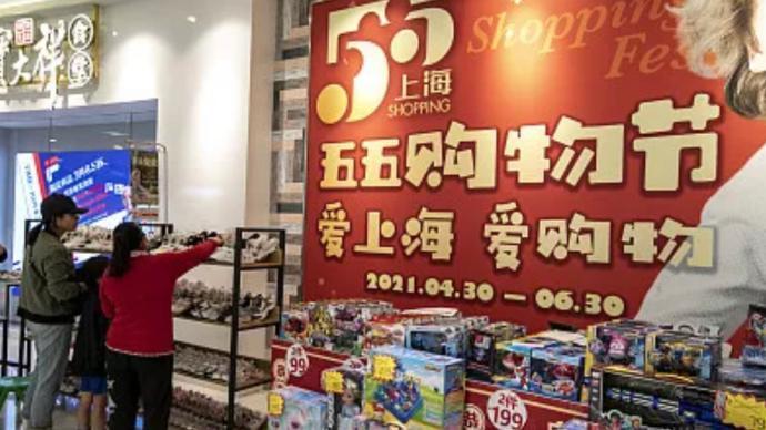 """场景之都① 解码五五购物节:商业全场景""""上海试验场""""崛起"""