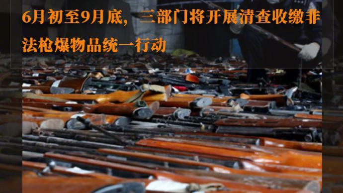 公安部:今年已破获枪爆案8644起,收缴枪支1.9万支
