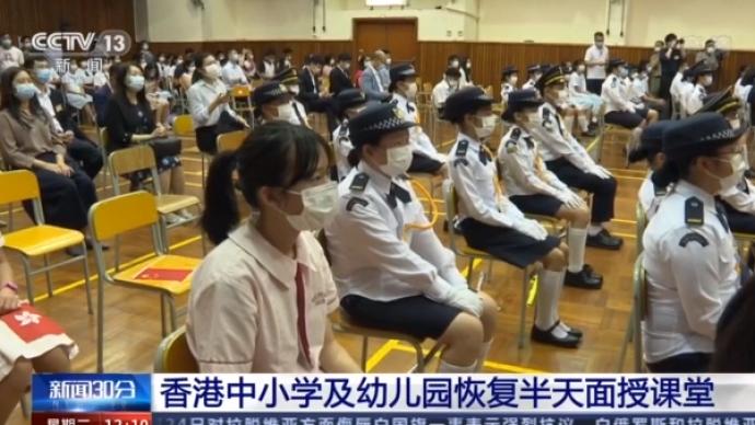 因新冠疫情缓和,香港中小学及幼儿园恢复半天面授课堂