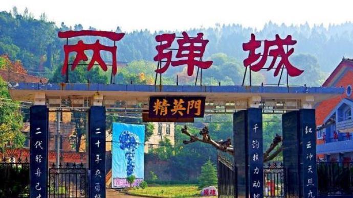 """中国两弹城征集""""两弹一星""""见证物,包括实物、文字、影像等"""