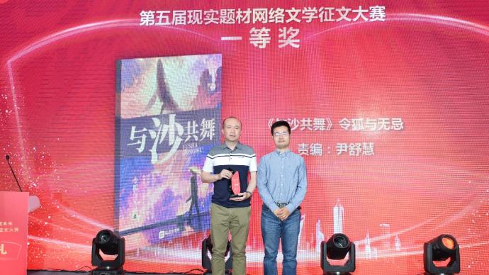 科技出海、扶贫攻坚、基层治理,网络文学如何讲好中国故事?